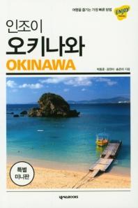 인조이 오키나와(미니북)(2019)