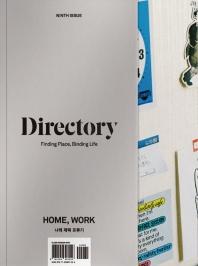 디렉토리(Directory). 9: 나의 재택 표류기(Home, Work)