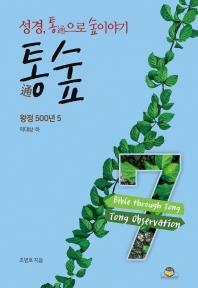 통숲. 7: 왕정 500년(5)