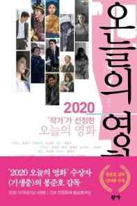 작가가 선정한 오늘의 영화(2020)