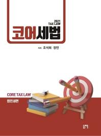 코어세법: 법인세편