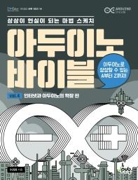 아두이노 바이블 Vol. 4: 인터넷과 아두이노의 확장 편