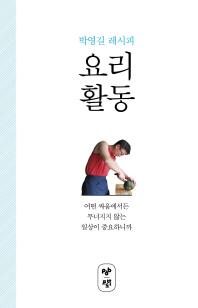 요리 활동