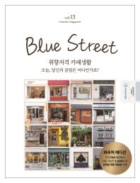 블루 스트리트(Blue Street) Vol. 13: 취향저격 카페생활(바우처에디션)
