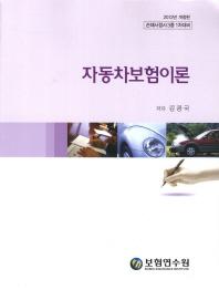 자동차보험이론(손해사정사3종1차대비)(2012)
