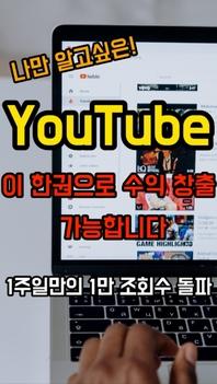 유튜브 이한권으로 수익 창출 가능합니다