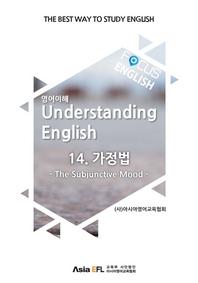 FOCUS ENGLISH - 가정법