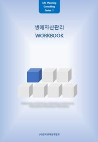 생애자산관리 워크북