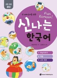 전 세계 유아를 위한 신나는 한국어: 교육자료 2다(7 옛날이야기, 8 계절, 9 나의 하루)