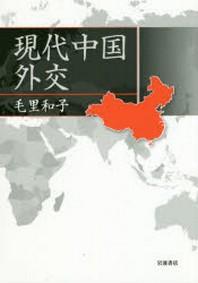 現代中國外交
