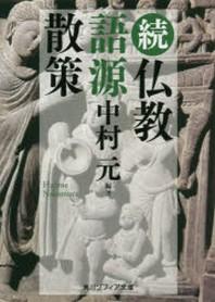 佛敎語源散策 續