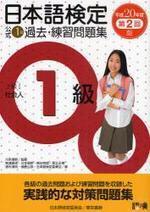 日本語檢定公式1級過去.練習問題集 上級1社會人 平成20年度第2回版