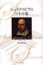 シェイクスピアのソネット集