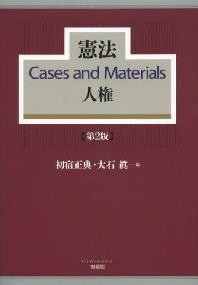 憲法CASES AND MATERIALS人權