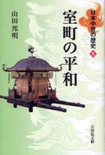 日本中世の歷史 5