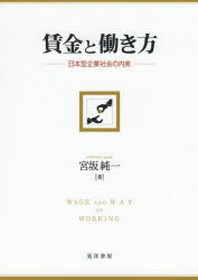 賃金と動き方 日本型企業社會の內實