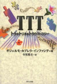 TTT トラのトリオのトラウマトロジ-
