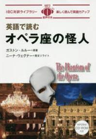 英語で讀むオペラ座の怪人