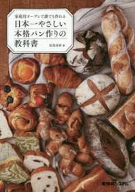 家庭用オ-ブンで誰でも作れる日本一やさしい本格パン作りの敎科書