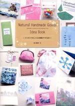 NATURAL HANDMADE GOODS IDEA BOOK デジカメでおしゃれな雜貨ができる本