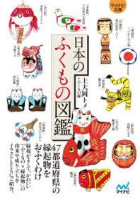 日本のふくもの圖鑑
