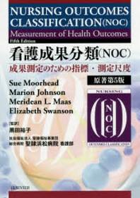 看護成果分類<NOC> 成果測定のための指標.測定尺度
