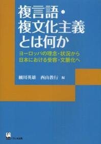 複言語.複文化主義とは何か ヨ-ロッパの理念.狀況から日本における受容.文脈化へ