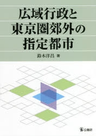 廣域行政と東京圈郊外の指定都市