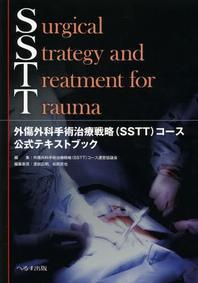 SSTT外傷外科手術治療戰略(SSTT)コ-ス公式テキストブック