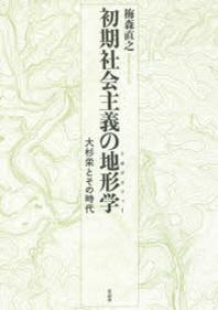 初期社會主義の地形學(トポグラフィ-) 大杉榮とその時代