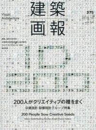 建築畵報 375(2018-10)