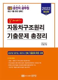 2022 알짜배기 자동차구조원리 기출문제 총정리