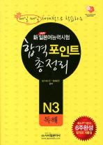 신 일본어능력시험 합격포인트 총정리: N3 독해