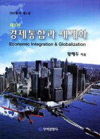 경제통합과 세계화