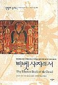 티벳사자의 서(샴발라총서 6)