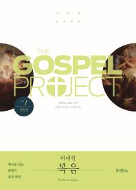가스펠 프로젝트 신약. 1: 위대한 복음(청장년)