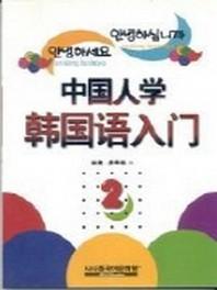 중국인을 위한 한국어입문. 2