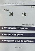 형법(객관식)(제3판)