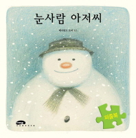 눈사람 아저씨(퍼즐북)