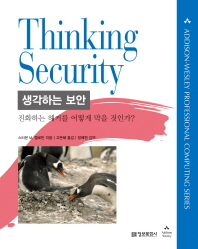 생각하는 보안