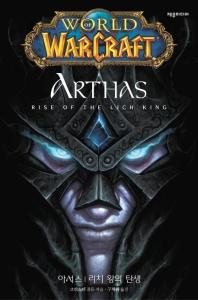 월드 오브 워크래프트: 아서스 리치 왕의 탄생