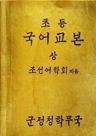 초등 국어교본(상)(복제(영인)본)
