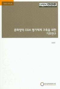 문화영역 ODA 평가체계 구축을 위한 기초연구
