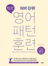 의미 단위 영어 패턴 훈련