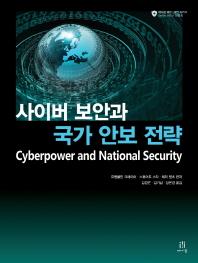 사이버 보안과 국가 안보 전략