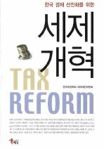 한국 경제 선진화를 위한 세제개혁
