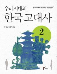 우리시대의 한국고대사. 2