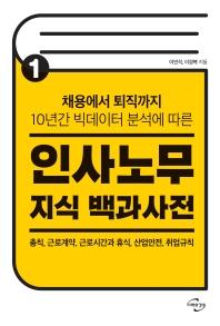 인사노무 지식 백과사전. 1
