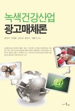 녹색건강산업 광고매체론