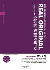 리얼 오리지널 고등 국어 고3 수능기출 5개년 모의고사(2021)(2022 수능대비)